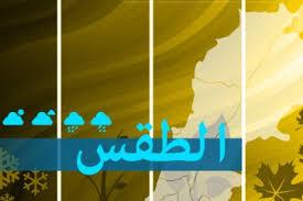 صورة طقس لبنان
