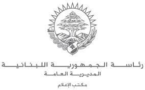 صورة تصريح جديد للمكتب الاعلامي لرئاسة الجمهورية