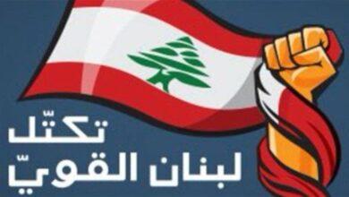 صورة لبنان القوي: البعض متورط في المضاربة على العملة الوطنية والناس تنتظر عملا جديا ومحاولات فعلية لتأليف الحكومة